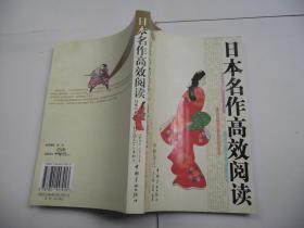 日本名作高效阅读