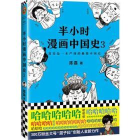 半小时漫画中国史3 陈磊(笔名:二混子);读客文化出品