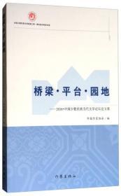 桥梁·平台·园地:2016中国少数民族当代文学论坛论文集