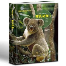 国家地理动物大百科-哺乳动物1 青少年关于动物的书6-12岁小学生三四五年级非DK全彩图q