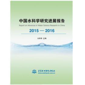 中国水科学研究进展报告2015—2016