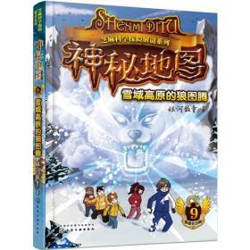神秘地图:9:雪域高原的狼图腾