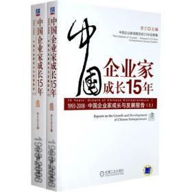 中国企业家成长15年(上下册)