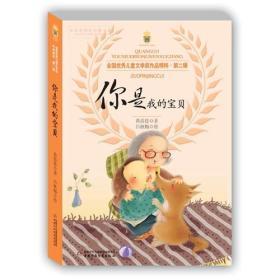 全国优秀儿童文学奖作品精粹·第二辑——你是我的宝贝