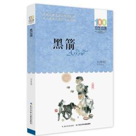 百年百部中国儿童文学经典书系(2016版)·黑箭