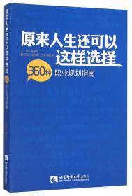 原来人生还可以这样选择 360种职业规划指南 结合中国职业大典和o*net的优势,以霍兰德六大职业兴趣作为基础,根据中国国情,按照新兴产业、战略产业以及紧缺产业选出360个职业,为读者提供多角度、全面的职业信息和有效的操作流程。谨通过此书助您了解自身职业兴趣、适合职业领域、目前发展状态和未来提升策略,为您制订职业生涯规划提供专业的指导。同时,也为企业深度认知工作特性,有针对性地求才、选才、用才