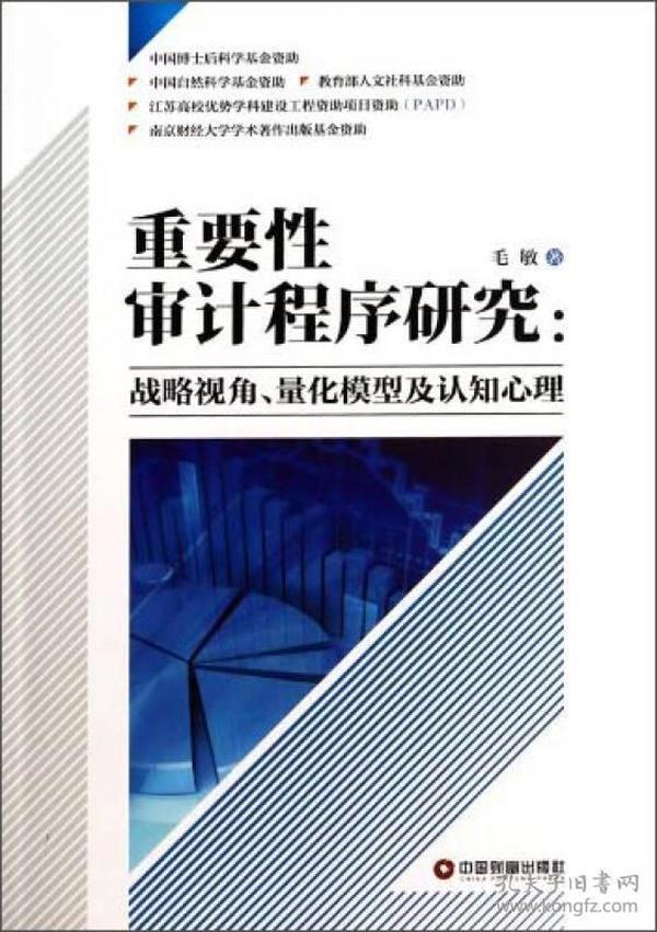 重要性审计程序研究:战略视角量化模型及认知心理