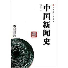 中国新闻史