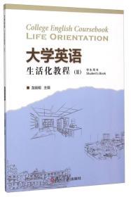 大学英语-生活化教程2
