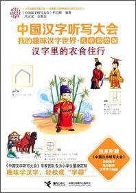 中国汉字听写大会我的趣味汉字世界 汉字里的衣食住行(儿童彩绘版)