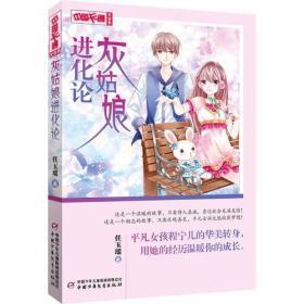 《中國卡通》文字書——灰姑娘進化論