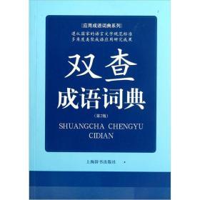 应用成语词典系列:双查成语词典(第2版)