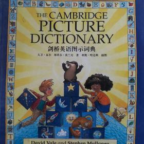 剑桥英语图示词典