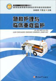 急救护理与临床重症监护孙晓琪,于景龙编吉林大学出版社9787567700161