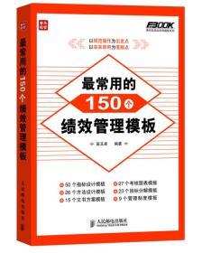 最常用的150个绩效管理模板 高玉卓 人民邮电出版社 2014年04月01日 9787115349958