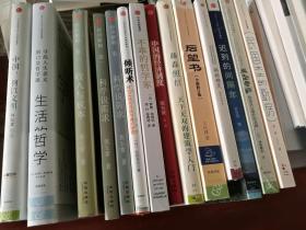 中国,何以文明 生活的哲学 收入与成本 科学说需求 倾听术 不乖的哲学家 中国的经济制度(张五常亲笔签名) 天下无双的建筑学入门 后望书 雨林精灵 迟到的间隔年 三圣会谈 民国太太的厨房