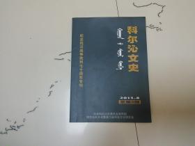 科尔沁文史2015-8纪念抗日战争胜利七十周年专刊