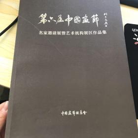 第六届中国画节——名家邀请展暨艺术机构展区作品集