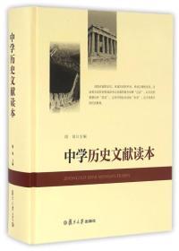 中学历史文献读本
