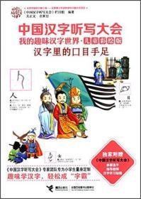 中国汉字听写大会我的趣味汉字世界 汉字里的口目手足(儿童彩绘版)