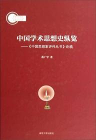 中国学术思想史纵览:《中国思想家评传丛书》论稿