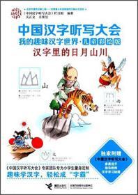 中国汉字听写大会我的趣味汉字世界:汉字里的日月山川(儿童彩绘版)