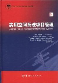 实用空间系统项目管理