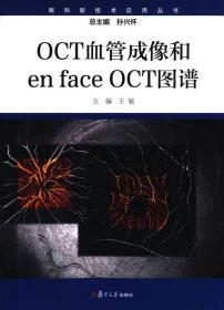 眼科新技术应用丛书:OCT血管成像和enface OCT图谱(平装版)