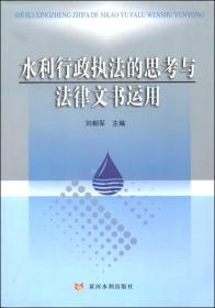水利行政执法的思考与法律文书运用