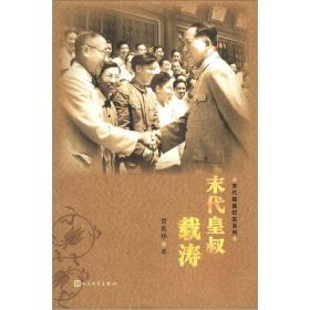 末代皇叔载涛:见证时代变迁的传奇历史人物