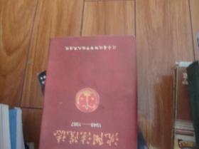 沈阳法院志1948-1987(精装本)