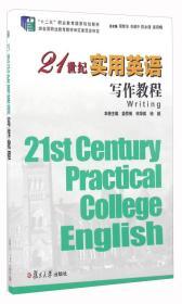 21世纪实用英语写作教程