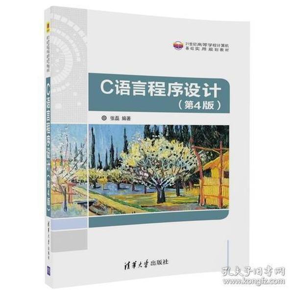 C语言程序设计(第4版)