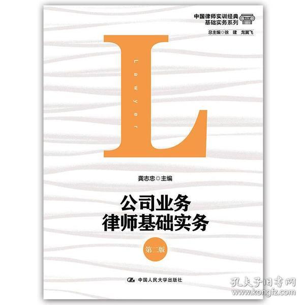 公司业务律师基础实务(第二版)(中国律师实训经典·基础实务系列)