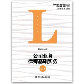送书签zi-9787300258683-公司业务律师基础实务(第二版)(中国律师实训经典·基础实务系列)