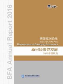 博鳌亚洲论坛新兴经济体发展2016年度报告