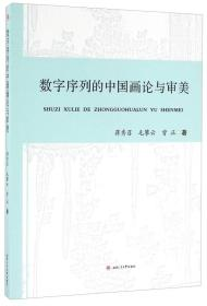 数字序列的中国画论与审美