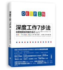 新书--深度工作7步法:谷歌精英如何提升自己