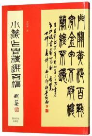 小篆作品精选百幅(第二版)