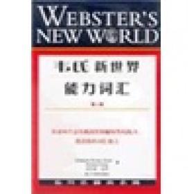 韦氏新世界能力词汇·第二版