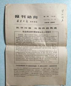 报刊动向 1978.1.8