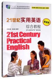 """21世纪实用英语(基础版)综合教程(2 附光盘)/""""十二五""""职业教育国家规划教材"""