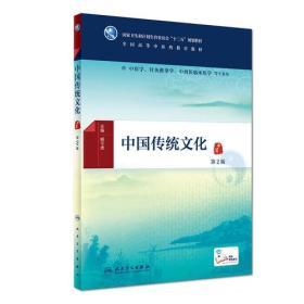 中国传统文化(第2版)