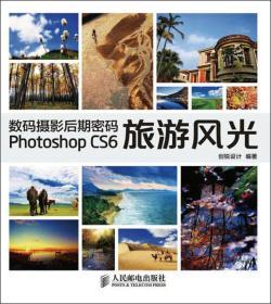 数码摄影后期密码 Photoshop CS6旅游风光