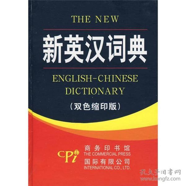 新英汉词典(双色缩印版)