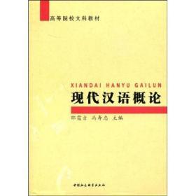 现代汉语概论