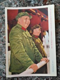 B32-270、毛主席和林彪同志在天安门上检阅百万文化革命大军、上海人民美术出版社,规格32开。95品。