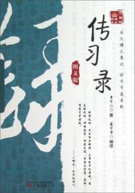 万卷楼国学经典:传习录(图文版)9787547021958(194411)