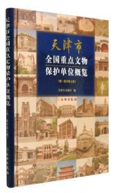 天津市全国重点文物保护单位概览