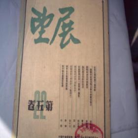 展望 1950年第五卷 22 上海